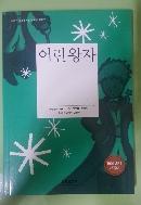 어린 왕자(삼성 주니어 필독선, 세계 문학7, 논술 대비)