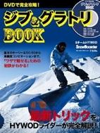 DVDで完全攻略! ジブ&グラトリBOOK (ブル-ガイド?グラフィック) (大型本)