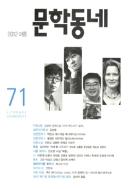 계간 문학동네(2012년 여름호)(통권 71호)