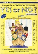 CAN YOU BE A CROSS-CULTURALIST, YES OR NO? (영어 일본어) (ひらがなタイムズ 1995.11월호 별책)