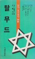 탈무드-1984년 지성문화사-(세로읽기인쇄본)