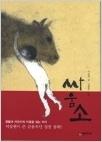 싸움소 - 생태동화 작가로 널리 알려진 이상권 작가의 작품으로, 한 마리 소가 성장하는 과정을 담아내고 있다 (초판2쇄)