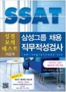 SSAT 삼성그룹 채용 직무적성검사 실전모의테스트 (이공계) (2012년) [실전모의테스트 제3회만 문제 풀었음]