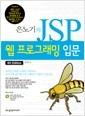 은노기의 JSP 웹 프로그래밍 입문 (4th Edition)