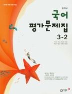 ◈((2020년 정품))  중학교 국어 평가문제집 3-2 (2020년) (이은영 / 동아출판) 2015 개정 교육과정