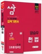 2017 5.7급 공무원 압축기본서 쌈 양승우 헌법 ★부록없음★
