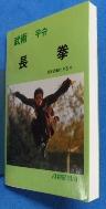 장권 /사진의 제품     :☞ 서고위치:MQ 6  * [구매하시면 품절로 표기됩니다]