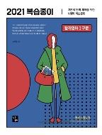 2021 심우철 합격영어 I 구문 복습종이 분철상품(개정3판2쇄)