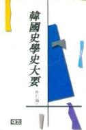 한국사학사대요 (2판)