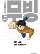 무빙 1-5 완결