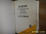 금성출판사 편집부 / Longman 롱맨 영영한사전 (영-영-한 사전) -아래참조