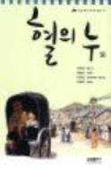 혈의 누 외 - EASY문학21 (삼성 논술 대비 주니어 문학)(양장본) (1판32쇄)