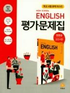 지학사 고등 영어 평가문제집 민찬규 2015개정