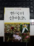 한국의 산야초백과