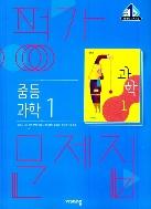 비상교육 평가문제집 중등 과학1 (임태훈) / 2015 개정 교육과정