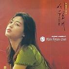 시월애 OST [미개봉] *김현철