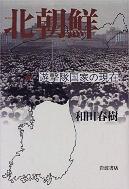북조선(北朝鮮:遊擊隊國家の現在) 초판(1998년)