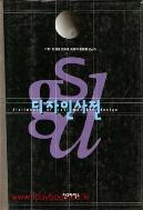 디자인사전 (개정판) 초-3(1996년:하단참조)