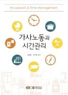 가사노동과 시간관리 (워크북 없음)