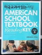 미국교과서 읽는 리딩 CORE. 3(미국초등5 6학년과정)