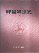 한국사협사 1 (1945-1970)
