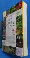 사계절 산약초 / 사진의 제품   / 상현서림  / :☞ 서고위치:SK 1 * [구매하시면 품절로 표기됩니다]
