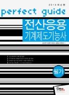 전산응용기계제도기능사필기(2013)-김태민외.사진56
