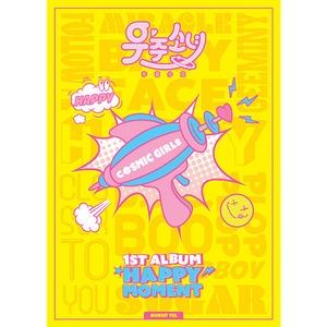 [미개봉] 우주소녀 (Cosmic Girls) / 1집 - Happy Moment (Moment Ver./미개봉)