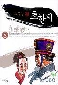 고우영 초한지1-8(완결)-소장용-[절판도서]