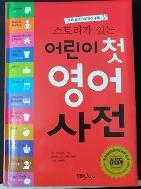 어린이 첫 영어사전
