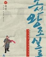 박시백의 조선왕조실록 1-20권 전20권
