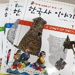 초등학교 선생님이 함께 모여 쓰고 그린 한국사 이야기 1-3권