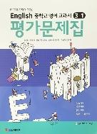 ☆2020년 MIDDLE SCHOOL ENGLISH 중학교 영어 교과서 평가문제집 3-1 (YBM / 송미정 외/ 2020년)