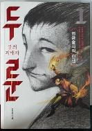 불의 지배자 두룬. 1: 연금술사의 탄생