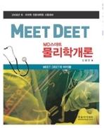 MD 스마트 물리학개론 세트(MEET DEET)