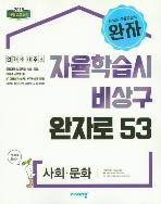 완자 자율학습시 비상구 완자로 53 사회문화 / 2015 개정 교육과정