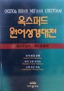 옥스퍼드 원어성경대전 - 베드로전서 · 베드로후서