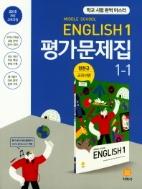 지학사 평가문제집 중학교 영어 1-1 / MIDDLE SCHOOL ENGLISH 1-1 (민찬규) (2015 개정 교육과정)