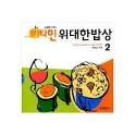 비타민 위대한밥상 1,2,3-KBS 2TV