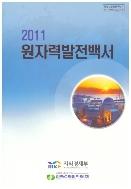 원자력발전백서 2011