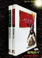소설 명성황후 상.하 (전2권) /047-1