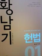 황남기 헌법 1       (2013년/하단참조/b)