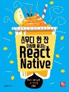 스무디 한 잔 마시며 끝내는 React Native  : React Native로 실전 스마트폰 앱 만들기 [수정판]