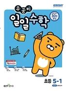 우공비 일일수학 초등 5-1 (2021년) ★선생님용★ #