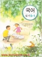 (새책) 8차 초등학교 국어 읽기 5-1 교과서 (191-5))
