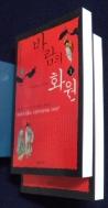 바람의 화원. 1 [상현서림]  /사진의 제품 중 해당권  ☞ 서고위치:GQ 1 * [구매하시면 품절로 표기됩니다]
