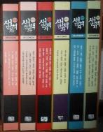 새만화책VOL 1-6(완결)-소장용/실사진참고-