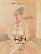 목걸이(BESTSELLER WORLDBOOK 41) 2012년 중판 34쇄