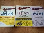 하얀전쟁 1~3권 세트 (안정효 장편소설. 고려원)