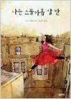 나는 스물아홉 살 반 - 이십대를 마감하는 여성들을 위한 소설! (1판2쇄)